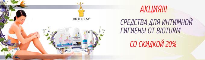 Интимная гигиена от BIOTURM со скидкой 20%
